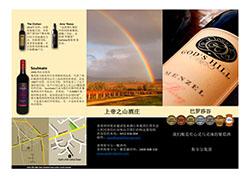 brochure-mandarin